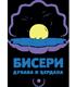 Logo Biseri